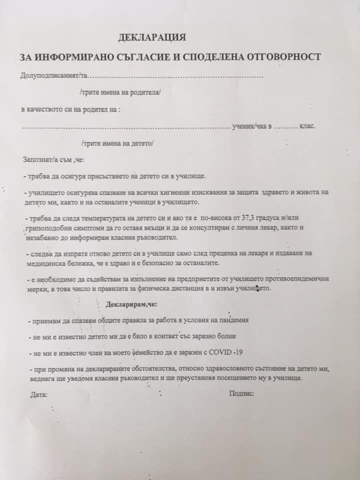"""Декларация за информирано съгласие и споделена отговорност в ОУ """"Св. П. Хилендарски"""", гр. Каблешково - голяма снимка"""