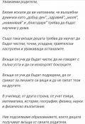 Родителска среща - ОУ Паисий Хилендарски - Каблешково