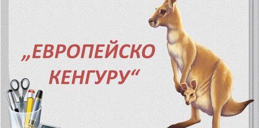 """Резултати от """"Европейско кенгуру"""" 2020/2021г. - голяма снимка"""