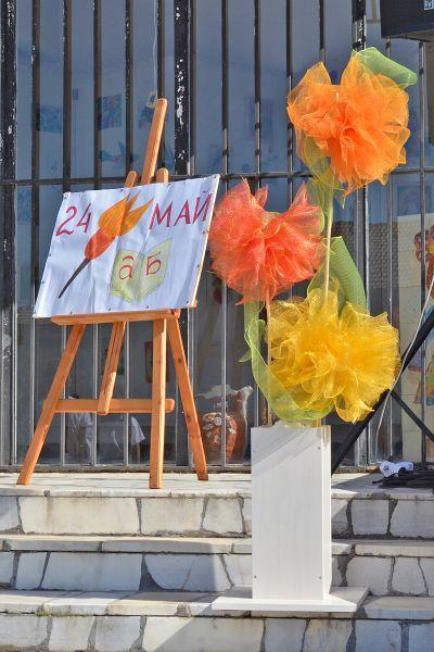 """24 май 2017  - годишно представяне на групите по интереси към Проект """"Твоят час"""" - ОУ Паисий Хилендарски - Каблешково"""